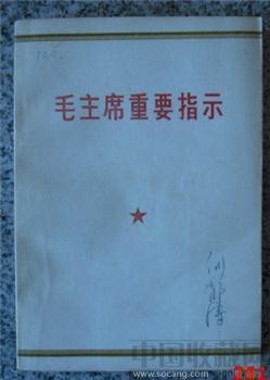 珍稀版红宝书 《毛主席重要指示》【有四人帮伪造的毛主席遗嘱】-收藏网