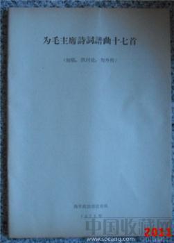 初稿,勿外传的 《为毛主席诗词谱曲十七首》-收藏网