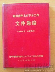珍贵的史料 《知识青年上山下乡工作文件选编》-收藏网