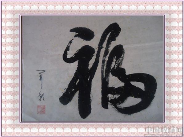 福字二维图片步骤