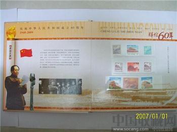 祖国颂--庆祝中国华人民共和国成立60周年-收藏网