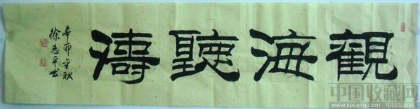 观海听涛,刘炳森大师弟子书法