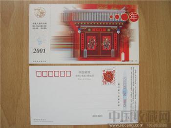 2001年中国邮政贺年(有奖)明信片HP2001(12-7)全新1元/张库存6张-收藏网