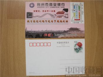 中国邮政明信片-收藏网