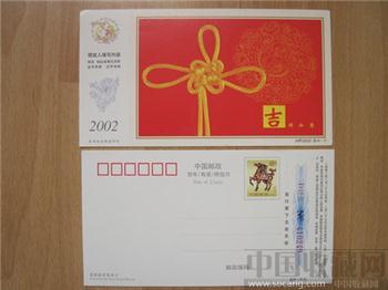 2002年中国邮政贺年(有奖)明信片HP2002B(4-1)吉祥如意全新1元/张库存13张-收藏网
