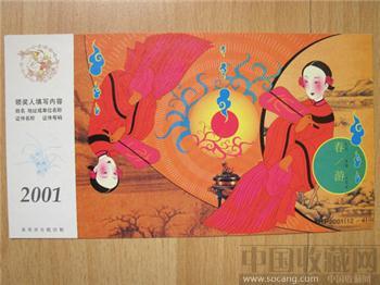2001年中国邮政贺年(有奖)明信片HP2001(12-4)全新1元/张-收藏网