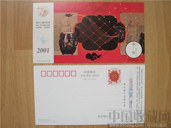 2002年中国邮政贺年(有奖)明信片HP2002(12-5)全新1元/张库存24张-收藏网