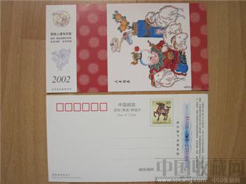 2002年中国邮政贺年(有奖)明信片HP2002C(4-2)三羊开泰全新1元/张库存15张-收藏网