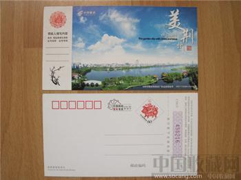 中国邮政贺年有奖明信片(美荆州)1元/张库存8张-收藏网