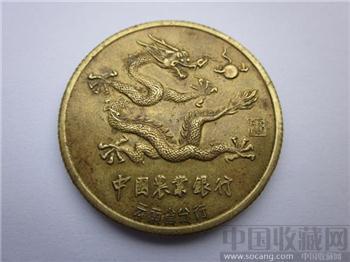 1988年中国农业银行云南省分行储蓄纪念章-收藏网