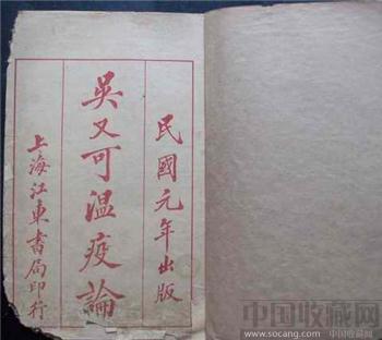 明代传染病学家吴又可著民国元年出版印刷<<吴又可温疫论>>(上下卷全)-收藏网