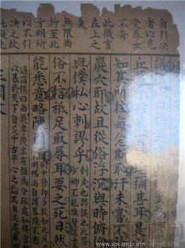 古书残页7张繁体纵书*包邮*-收藏网