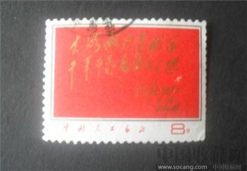 邮票 文8林彪题词-收藏网