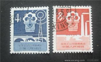 老纪特 盖销票 纪73全国工业交通展览会-收藏网