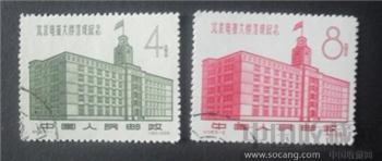 老纪特 盖销票 纪56北京电报大楼落成纪念-收藏网