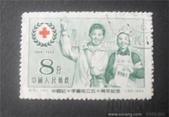 老纪特 盖销票 纪31中国红十字会成立五十周年纪念-收藏网