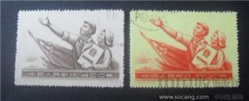 老纪特 盖销票 纪30中华人民共和国宪法-收藏网