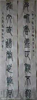 篆书对联-中国收藏网