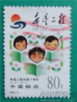 99年希望工程邮票-收藏网