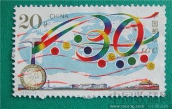 96年 邮票 地质大会-收藏网