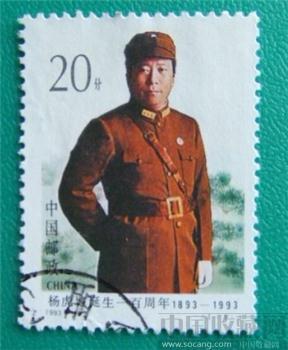 1993 年邮票 杨虎城  信销票-收藏网