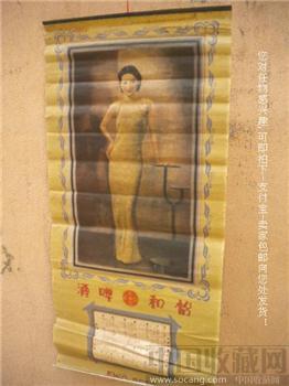 旧藏宣传画-怡和啤酒*包快*-收藏网
