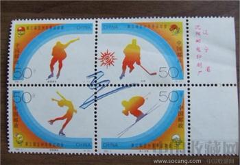 1996年第三届冬运会 邮票-收藏网
