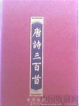 唐诗三百首方连折-收藏网