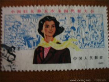 【妇女代表大会】J95-收藏网