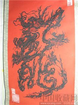 中国剪纸:《群龙舞龙字》-收藏网