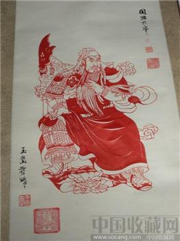 中国剪纸:《武财神关羽大帝》-收藏网