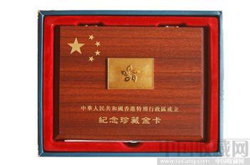 中华人民共和国香港特别行政区成立珍藏纪念金卡-收藏网