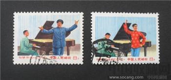 邮票 文16 钢琴伴唱《红灯记》-收藏网