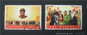 邮票 文6 毛主席与世界人民-收藏网