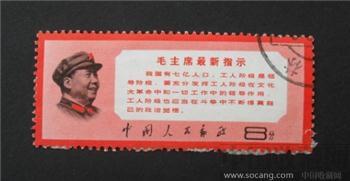 邮票 文13 毛主席最新指示-收藏网