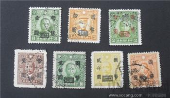 民国邮票3-收藏网