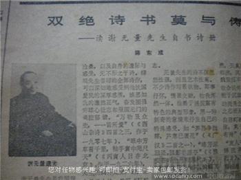 上世纪《书法报》老报纸86年9月17日*包快*-收藏网