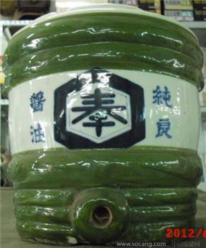 珍贵的    满洲国    瓷器   大号   瓷罐-收藏网