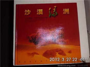 沙漠绿洲(沙漠植物)特种邮票发行纪念册-收藏网