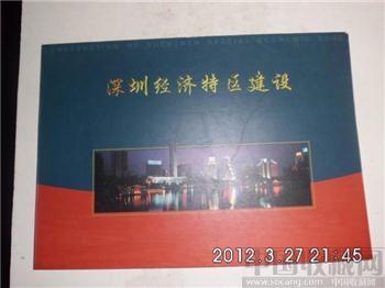 深圳经济特区建设邮册 -收藏网
