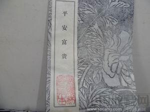 碑林拓本(平安富贵)慈禧御笔-收藏网