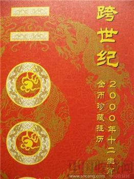 龙年跨世纪2000年十二生肖金币珍藏挂历。-收藏网