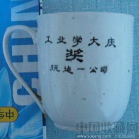 存世量少的    文革   茶杯 -收藏网