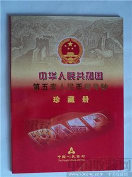 【小袁】5套人民币钱币纸币定位册纪念册小全套空册-收藏网