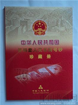 【小袁】4套简装人民币定位空册超低特价-收藏网