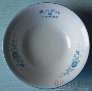 县级小煤矿 80年代初期用出口瓷器定做的   特大号   纪念瓷碗-收藏网