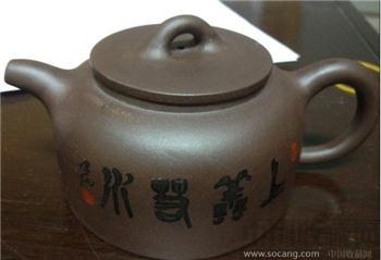 陈金纯书法系列紫砂壶---矮井栏壶-收藏网