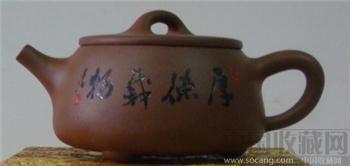 陈金纯书法系列紫砂壶---石瓢壶-收藏网