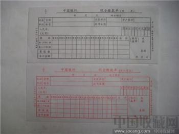 中国銀行現金缴款单(空白)-收藏网