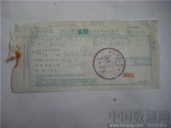 人民銀行1964丶1965年省辖电寄貸方补充报单-收藏网